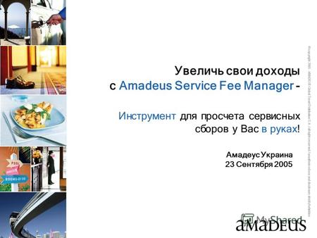 © copyright 2005 - AMADEUS Global Travel Distribution S.A. / all rights reserved / unauthorized use and disclosure strictly forbidden Увеличь свои доходы.