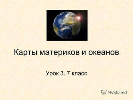 """Презентация на тему: """"Географическая карта - величайшее ...: http://www.myshared.ru/slide/199286/"""