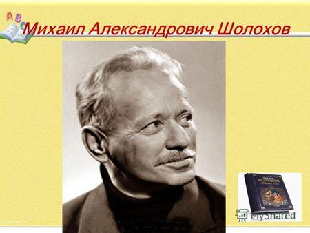 М.шолохов биография презентация и без регистрации
