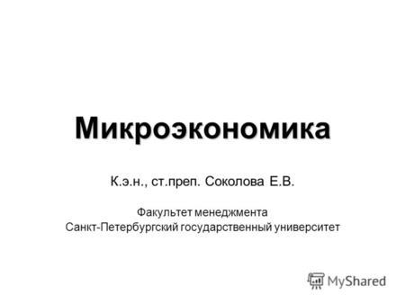Презентации на тему Микроэкономика Скачать бесплатно и без  Микроэкономика К э н ст преп Соколова Е В