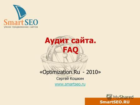 SmartSEO.RU Аудит сайта. FAQ «Optimization.Ru - 2010» Сергей Кошкин www.smartseo.ru.
