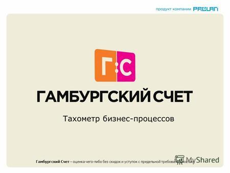 Презентация про М Горького