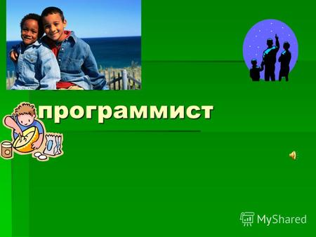Юный программист. Программный комплекс Microsoft office Microsoft office World World Excel Excel Power point Power point Front page Front page Publisher.