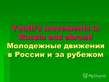 Youths movements in Russia and abroad Молодежные движения в России и за рубежом.
