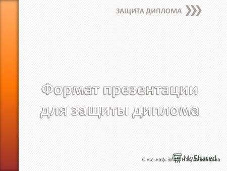 Презентации на тему защита диплома Скачать бесплатно и без  ЗАЩИТА ДИПЛОМА С н с каф ЭАФУ Н В Ливенцова