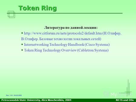 Petrozavodsk State University, Alex Moschevikin, 2004NETS and OSs Token Ring Литература по данной лекции: