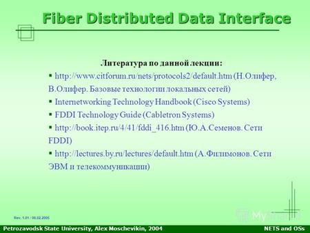 Petrozavodsk State University, Alex Moschevikin, 2004NETS and OSs Fiber Distributed Data Interface Литература по данной лекции: