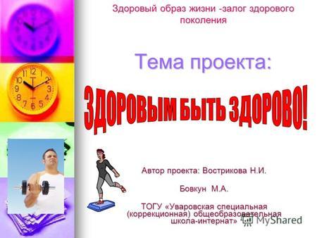 проект по здоровому образу жизни