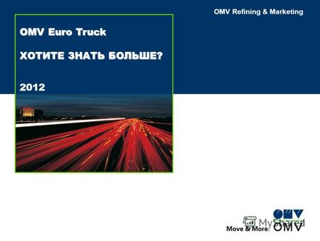 OMV Refining & Marketing OMV Euro Truck ХОТИТЕ ЗНАТЬ БОЛЬШЕ? 2012.