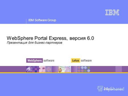 IBM Software Group © 2007 IBM Corporation WebSphere Portal Express, версия 6.0 Презентация для бизнес-партнеров.