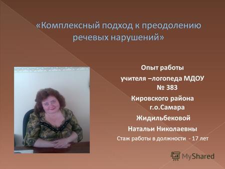 Логопед дефектолог кировский район