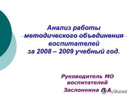 отчет работы воспитателя доу за год образец
