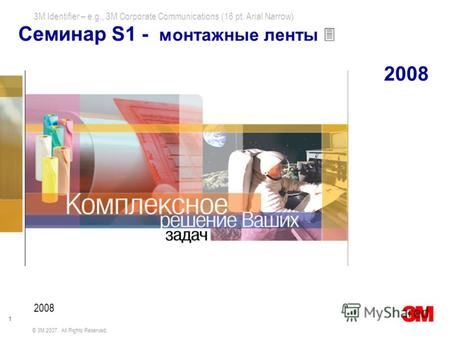 3M Identifier – e.g., 3M Corporate Communications (16 pt. Arial Narrow) 1 © 3M 2007. All Rights Reserved. Семинар S1 - монтажные ленты 3 2008 2008.