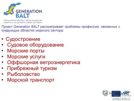 Click to edit Master subtitle style Part-financed by the European Union (European Regional Development Fund) Проект Generation BALT рассматривает проблемы.