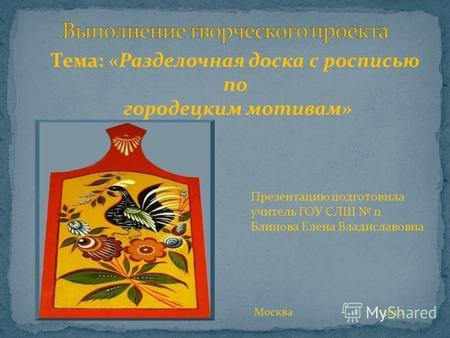 презентация на тему знакомство с городецкой росписью