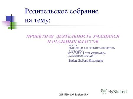 Презентация на тему Курсовой проект на тему Проектная  218 580 116 Блейде Л Н Родительское собрание на тему ПРОЕКТНАЯ