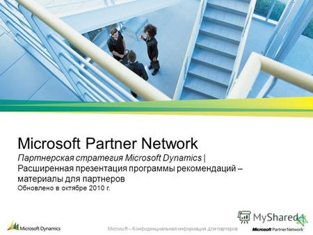 Microsoft – Конфиденциальная информация для партеров Microsoft Partner Network Партнерская стратегия Microsoft Dynamics | Расширенная презентация программы.
