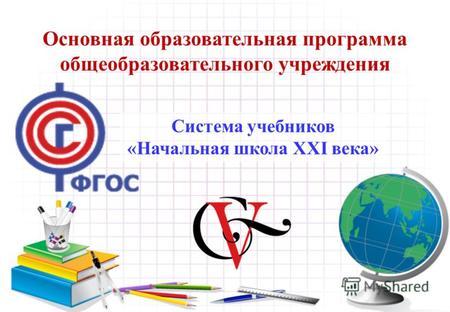 Скачать сборник программ к комплекту начальная школа xxi века