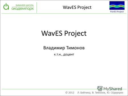 WavES Project Владимир Тимонов к.т.н., доцент © 2012 Л. Бейлина, В. Тимонов, Ю. Сёдергрен WavES Project.