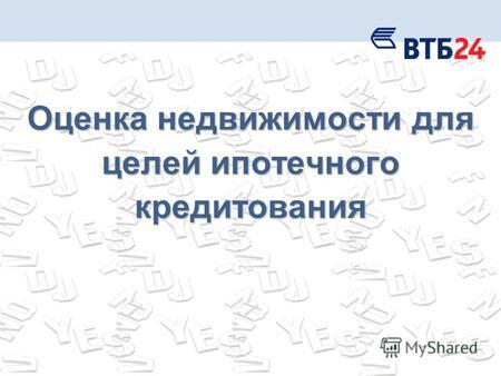 Презентация на тему Дипломная работа на тему Состояние и  1 Оценка недвижимости для целей ипотечного кредитования