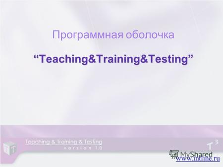 Teaching&Training&Testing Программная оболочка Teaching&Training&Testing www.intline.ru.