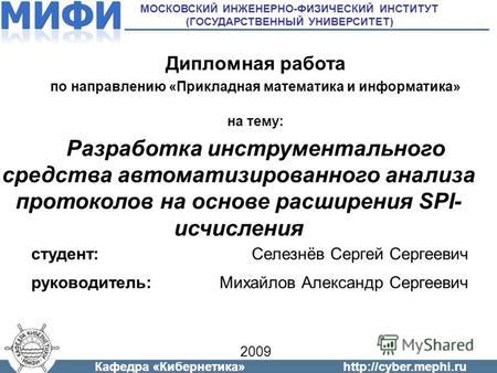 Презентация на тему НИЯУ МИФИ mephi ru Кафедра Кибернетика  Кафедра Кибернетика Дипломная работа по направлению Прикладная математика и информатика на тему