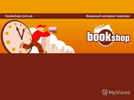 Www.BOOKSHOP.com.ua © bookshop.com.ua 2005. ALL RIGHTS RESERVED.