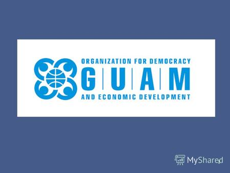 1 ORGANIZATION FOR DEMOCRACY AND ECONOMIC DEVELOPMENT – GUAM ПРОЕКТ ГУАМ ПО СОДЕЙСТВИЮ ТОРГОВЛЕ И ТРАНСПОРТИРОВКЕ 2.