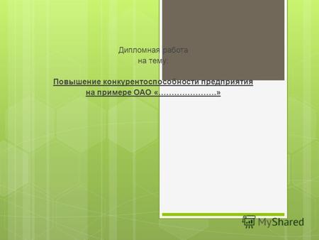 Презентация на тему Дипломная работа Пересыпкиной Людмилы  Дипломная работа на тему Повышение конкурентоспособности предприятия на примере ОАО