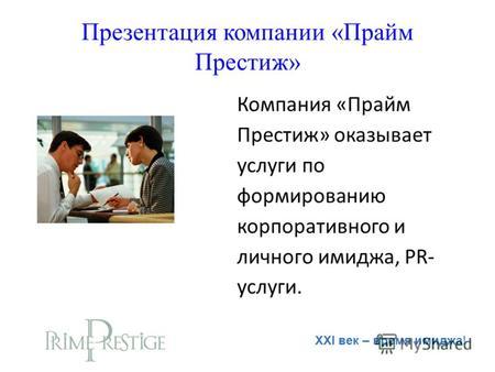 0ea475851125 Презентация компании «Прайм Престиж» Компания «Прайм Престиж» оказывает  услуги по формированию корпоративного