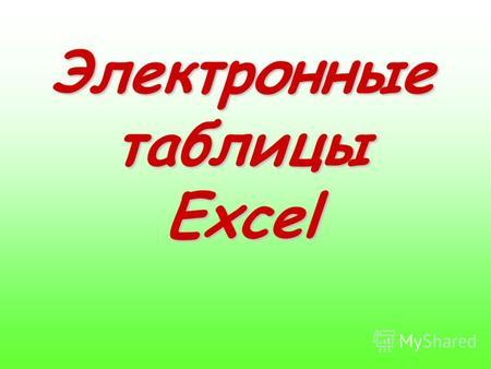 Электронная таблица ms excel состоит из