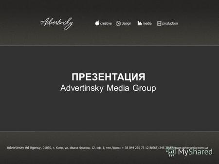 ПРЕЗЕНТАЦИЯ Advertinsky Media Group. «Advertinsky Media Group» - медийно-коммуникационное агентство, которое специализируется на создании качественной.