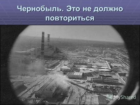 Чернобыль это россия