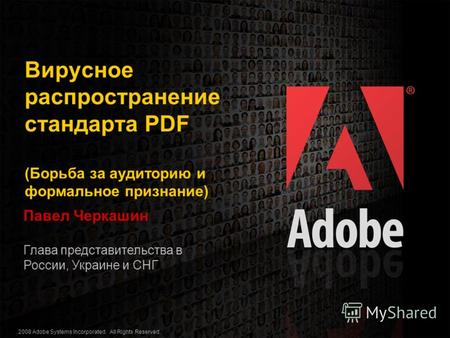 2006 Adobe Systems Incorporated. All Rights Reserved. 2008 Adobe Systems Incorporated. All Rights Reserved. 1 Вирусное распространение стандарта PDF (Борьба.