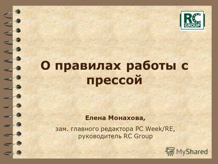 О правилах работы с прессой Елена Монахова, зам. главного редактора PC Week/RE, руководитель RC Group.