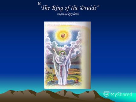 The Ring of the Druids «Кольцо друидов» The Ring of the Druids «Кольцо друидов»