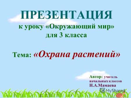 Презентация на тему Сохраним красоту природы Проект ученицы А  ПРЕЗЕНТАЦИЯ к уроку Окружающий мир для 3 класса Тема Охрана растений