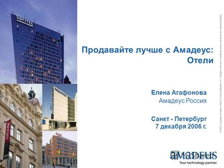 © 2005 Copyright Amadeus Global Travel Distribution S.A. / all rights reserved / unauthorized use and disclosure strictly forbidden. Санкт - Петербург.
