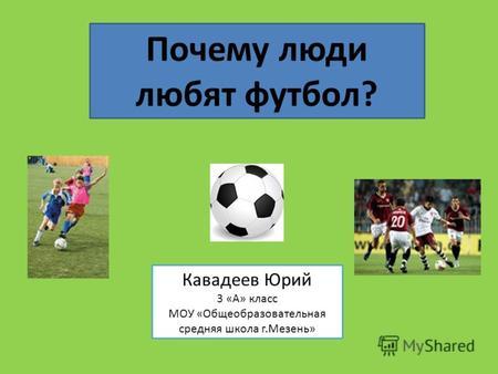 Реферат на тему розвиток футболу 1611