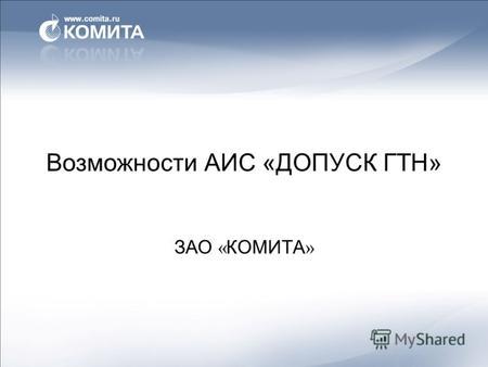 протокол об обмене информацией в электронном виде между