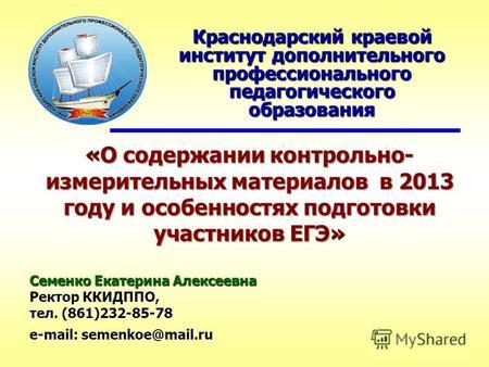 Презентация на тему Изменения в структуре контрольно   О содержании контрольно измерительных материалов в 2013 году и особенностях подготовки участников ЕГЭ