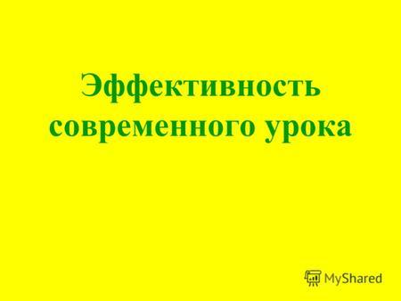 Образовательная система ДБ Эльконина  ВВ Давыдова