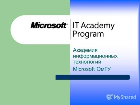 Программа Microsoft IT Academy Академия информационных технологий Microsoft ОмГУ.