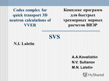 Codes complex for quick transport 3D neutron calculations of VVER N.I. Laletin А.А.Kovalishin N.V. Sultanov M.N. Laletin Комплекс программ для быстрых.
