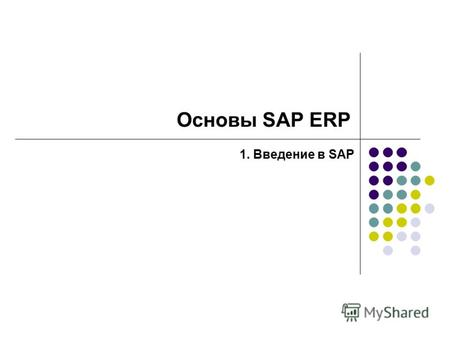 Основы SAP ERP 1. Введение в SAP. 2 SAP - Systems, Applications and Products in Data Processing.