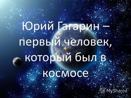Презентацию на тему гагарин в космосе