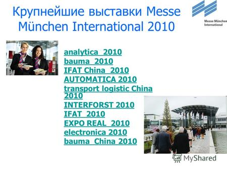 Крупнейшие выставки Messe München International 2010 analytica 2010 bauma 2010 IFAT China 2010 AUTOMATICA 2010 transport logistic China 2010 INTERFORST.