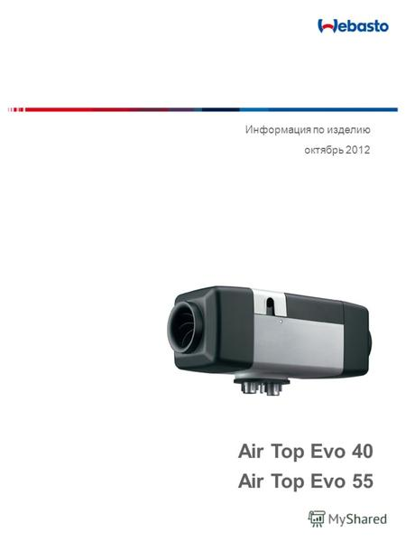 Air Top Evo 40 Air Top Evo 55 Информация по изделию октябрь 2012.
