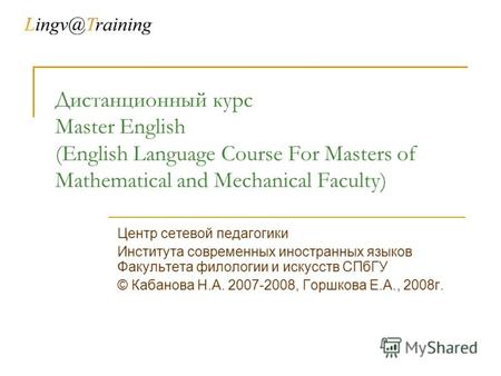 Дистанционный курс Master English (English Language Course For Masters of Mathematical and Mechanical Faculty) Центр сетевой педагогики Института современных.