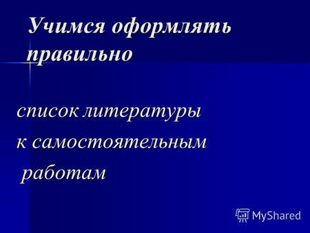 Правильное оформление списка литературы по ГОСТ-2018,2019.